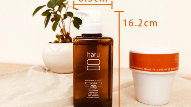 haruの特徴