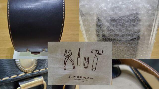 土屋鞄のランドセルリメイク