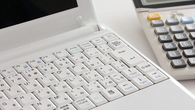 パソコンと電卓